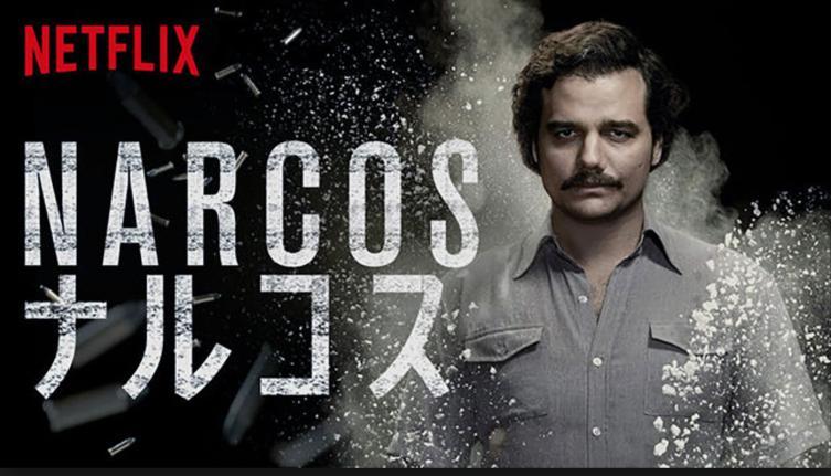 ドラマ「ナルコス」が見放題の動画配信サービスとキャストやあらすじ