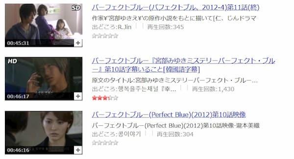 「パーフェクトブルー」はpandora(パンドラ)では、カタカナ検索でも英語検索では、同名の日本のドラマしか配信していませんでした。