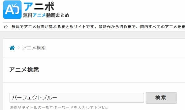 「パーフェクトブルー」はアニポ(anipo)では、検索結果にないようでした。