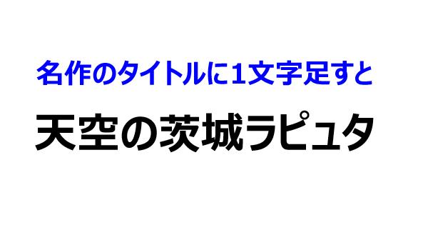 【天空の城ラピュタ】名作のタイトルに一文字足すとよく分からなくなるが面白すぎる!