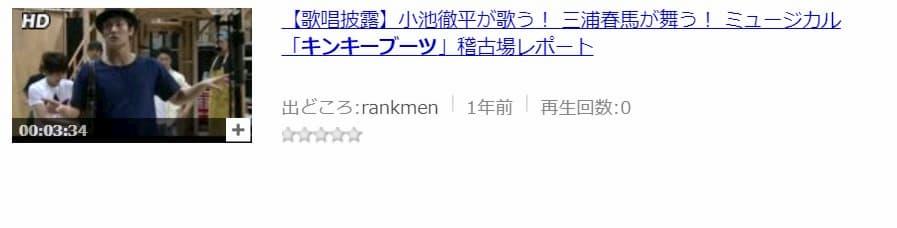「キンキーブーツ」はpandora(パンドラ)では、三浦春馬さんと小池徹平さんの舞台版の稽古場動画しかありませんでした。