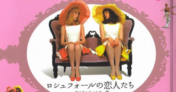 ミュージカル映画「ロシュフォールの恋人たち」が見放題の動画配信サービスとキャストやあらすじと感想