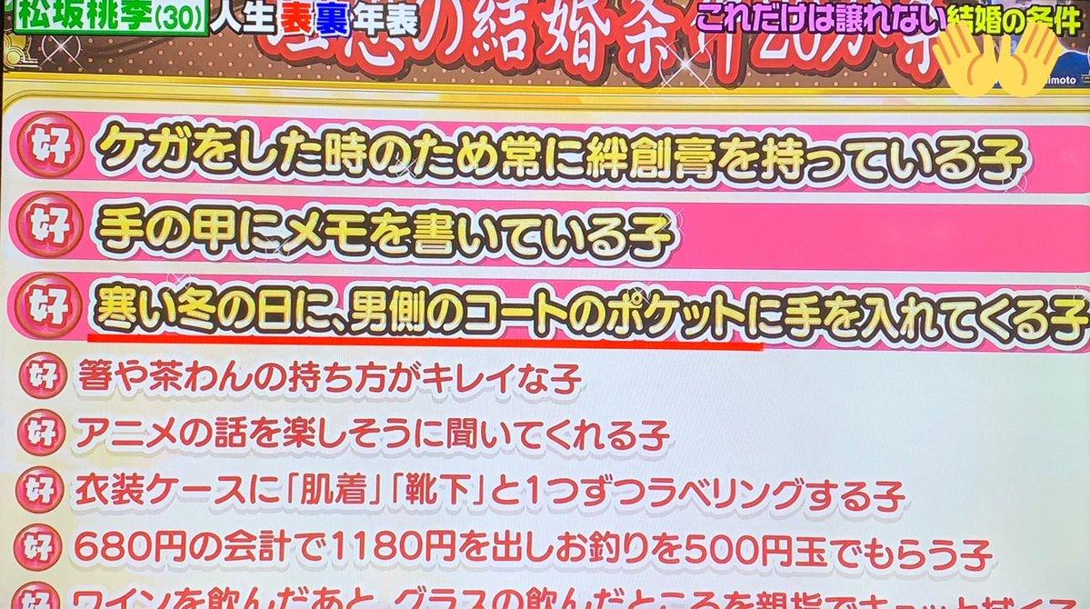 松坂桃李さんの結婚相手に求める条件がかなり細かいと話題に!