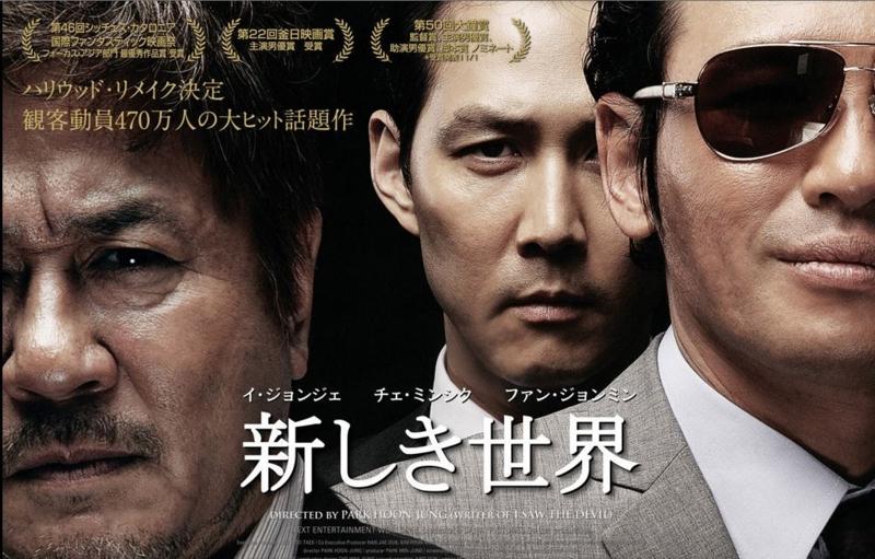 韓国映画「新しき世界」が見放題の動画配信サービスとキャストやあらすじと感想