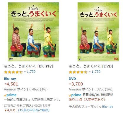 「きっとうまくいく篇」は3000円~4000円台でブルーレイやDVD購入できます。