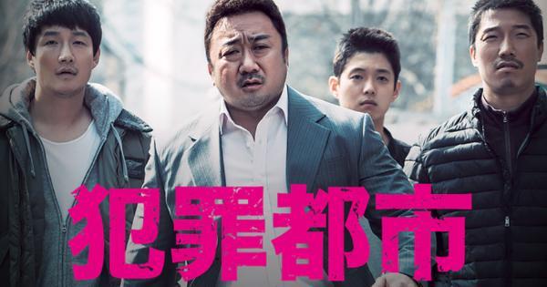 韓国映画「犯罪都市」が見放題の動画配信サービスとキャストやあらすじと感想