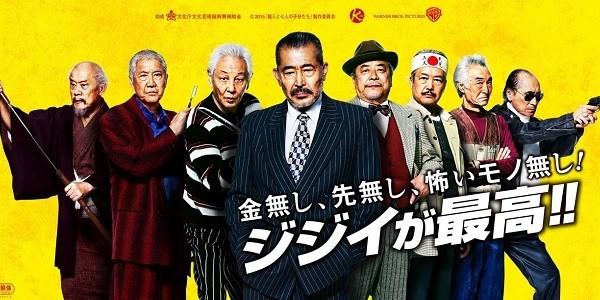 北野武監督映画「龍三と七人の子分たち」がフルで無料視聴できる動画配信サービス。HuluやNetflixで観れる?