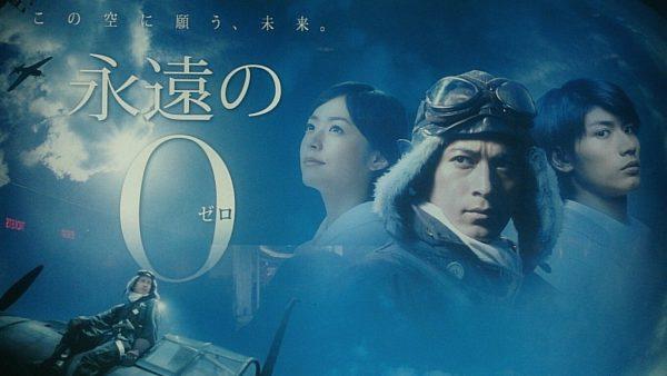百田尚樹原作映画「永遠の0(ゼロ)」がフルで無料視聴できる動画配信サービス。HuluやNetflixで観れる?