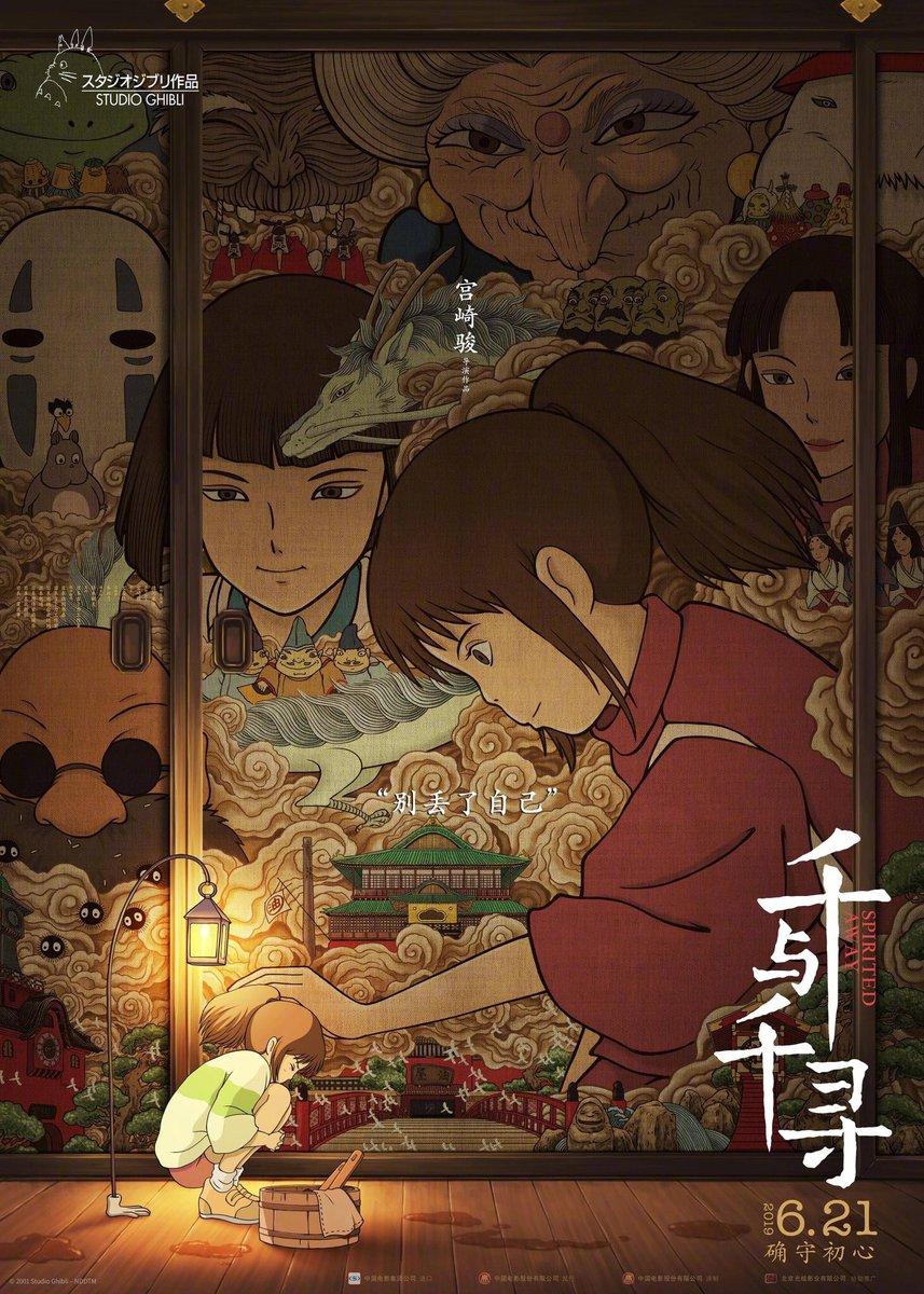中国で劇場公開が決定した 「千と千尋の神隠し」のポスターが美しいと話題に!