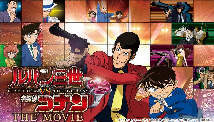 映画「ルパン三世vs名探偵コナン THE MOVIE」がフルで無料視聴できる動画配信サービス。HuluやNetflixで観れる?