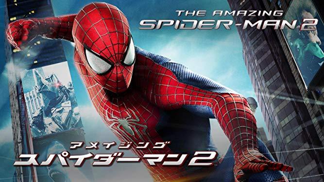映画「アメイジング・スパイダーマン2」がフルで無料視聴できる動画配信サービス。HuluやNetflixで観れる?