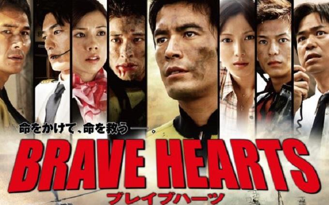 映画「BRAVE HEARTS 海猿」がフルで無料視聴できる動画配信サービス。HuluやNetflixで観れる?