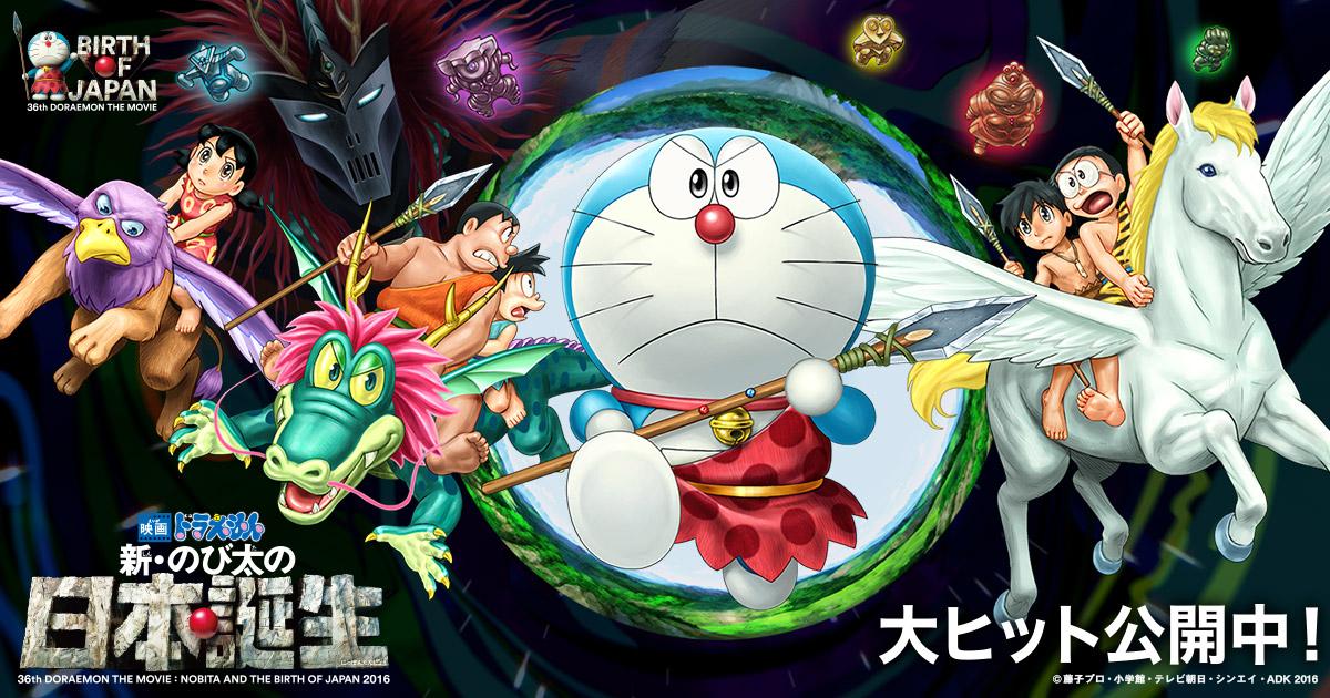 「映画ドラえもん 新・のび太の日本誕生(2016)」がフルで無料視聴できる動画配信サービス。HuluやNetflixで観れる?