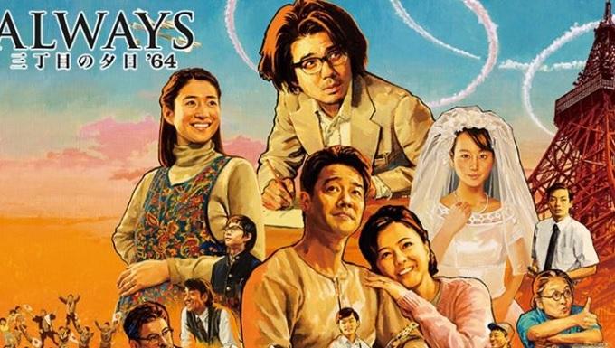 映画「ALWAYS 三丁目の夕日'64」がフルで無料視聴できる動画配信サービス。HuluやNetflixで観れる?