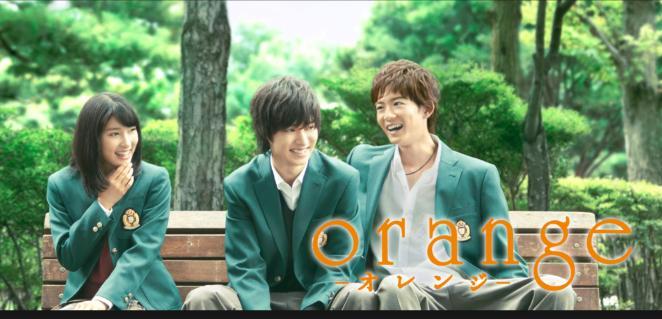 映画「orange-オレンジ-」がフルで無料視聴できる動画配信サービス。HuluやNetflixで観れる?