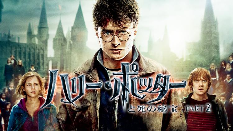 映画「ハリー・ポッターと死の秘宝 PART2」がフルで無料視聴できる動画配信サービス。HuluやNetflixで観れる?