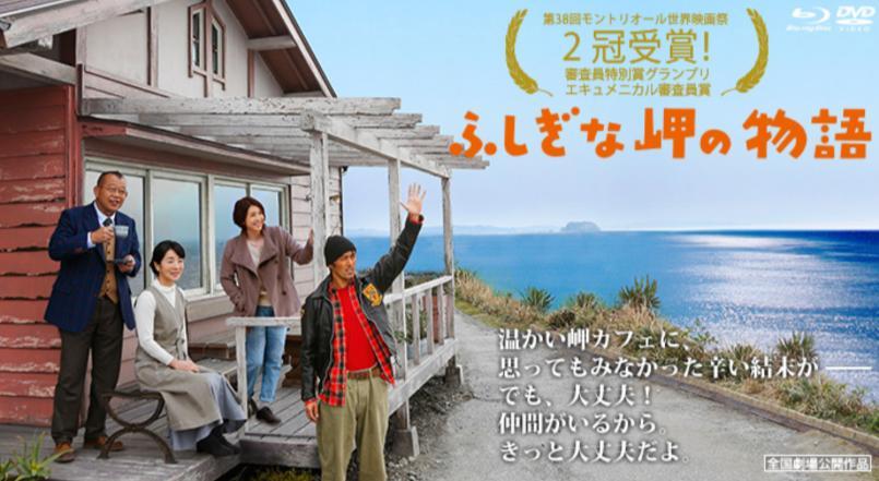 映画「ふしぎな岬の物語」がフルで無料視聴できる動画配信サービス。HuluやNetflixで観れる?