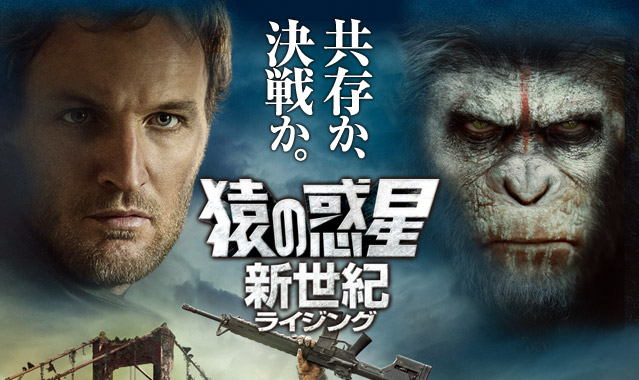 映画「猿の惑星:新世紀(ライジング)」がフルで無料視聴できる動画配信サービス。HuluやNetflixで観れる?