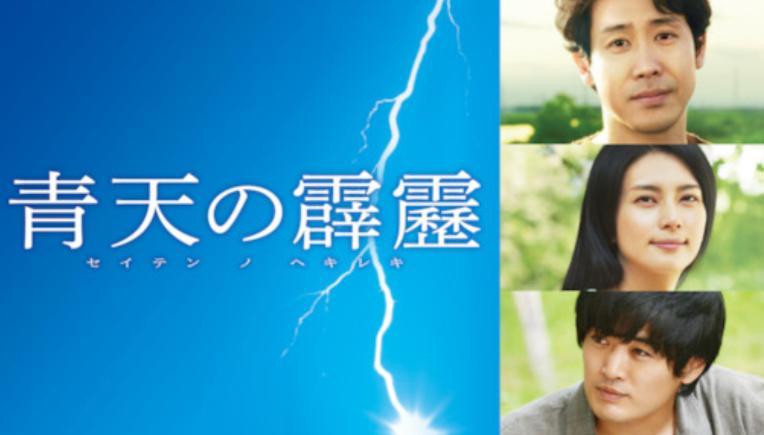映画「青天の霹靂」がフルで無料視聴できる動画配信サービス。HuluやNetflixで観れる?
