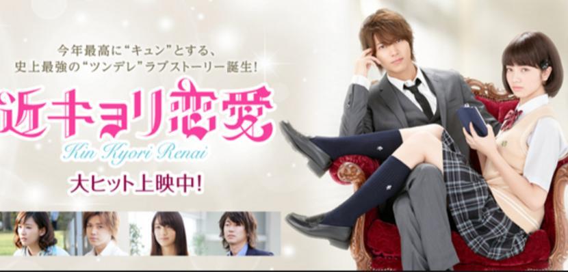 映画「近キョリ恋愛」がフルで無料視聴できる動画配信サービス。HuluやNetflixで観れる?