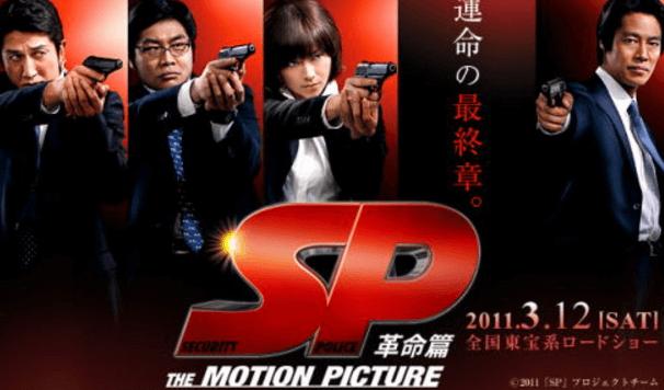 映画「SP 革命篇」がフルで無料視聴できる動画配信サービス。HuluやNetflixで観れる?