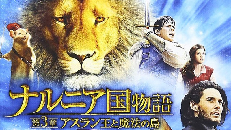 映画「ナルニア国物語 第3章:アスラン王と魔法の島」がフルで無料視聴できる動画配信サービス。HuluやNetflixで観れる?