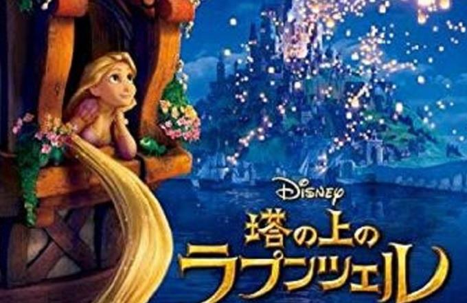 アニメ映画「塔の上のラプンツェル」がフルで無料視聴できる動画配信サービス。HuluやNetflixで観れる?
