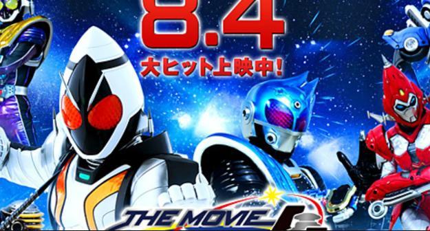 映画「仮面ライダーフォーゼ THE MOVIE みんなで宇宙キターッ!」が無料視聴できる動画配信サービスとキャストやあらすじと感想