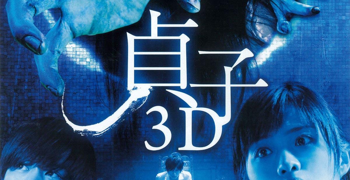 映画「貞子3D」がフルで無料視聴できる動画配信サービス。HuluやNetflixで観れる?