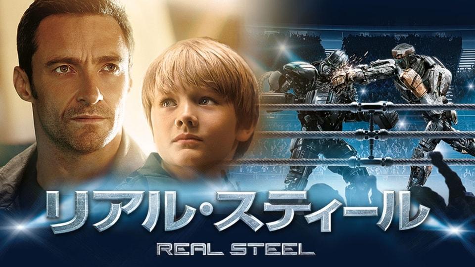 映画「リアル・スティール」がフルで無料視聴できる動画配信サービス。HuluやNetflixで観れる?