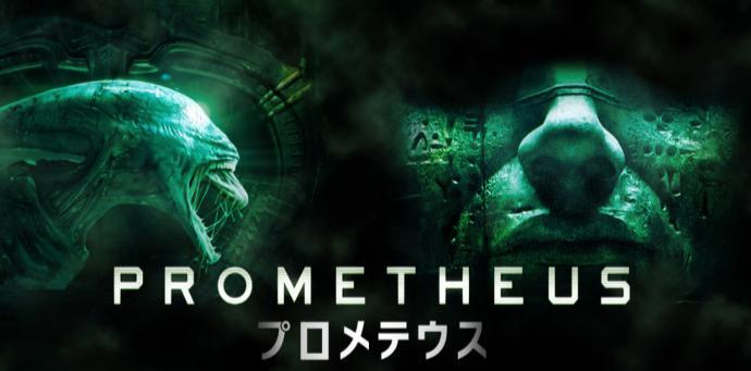 映画「プロメテウス」がフルで無料視聴できる動画配信サービス。HuluやNetflixで観れる?