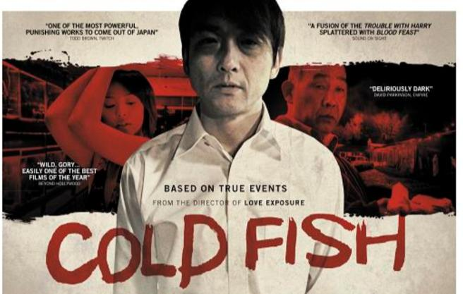 映画「冷たい熱帯魚」がフルで無料視聴できる動画配信サービス。HuluやNetflixで観れる?