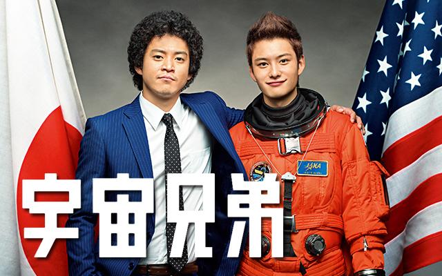 映画「宇宙兄弟」がフルで無料視聴できる動画配信サービス。HuluやNetflixで観れる?