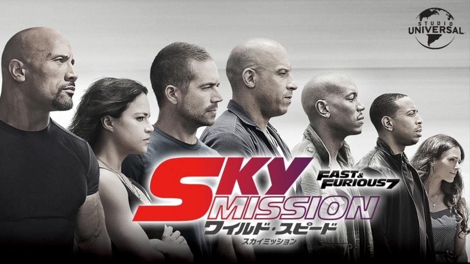 映画「ワイルド・スピード SKY MISSION」がフルで無料視聴できる動画配信サービス。HuluやNetflixで観れる?