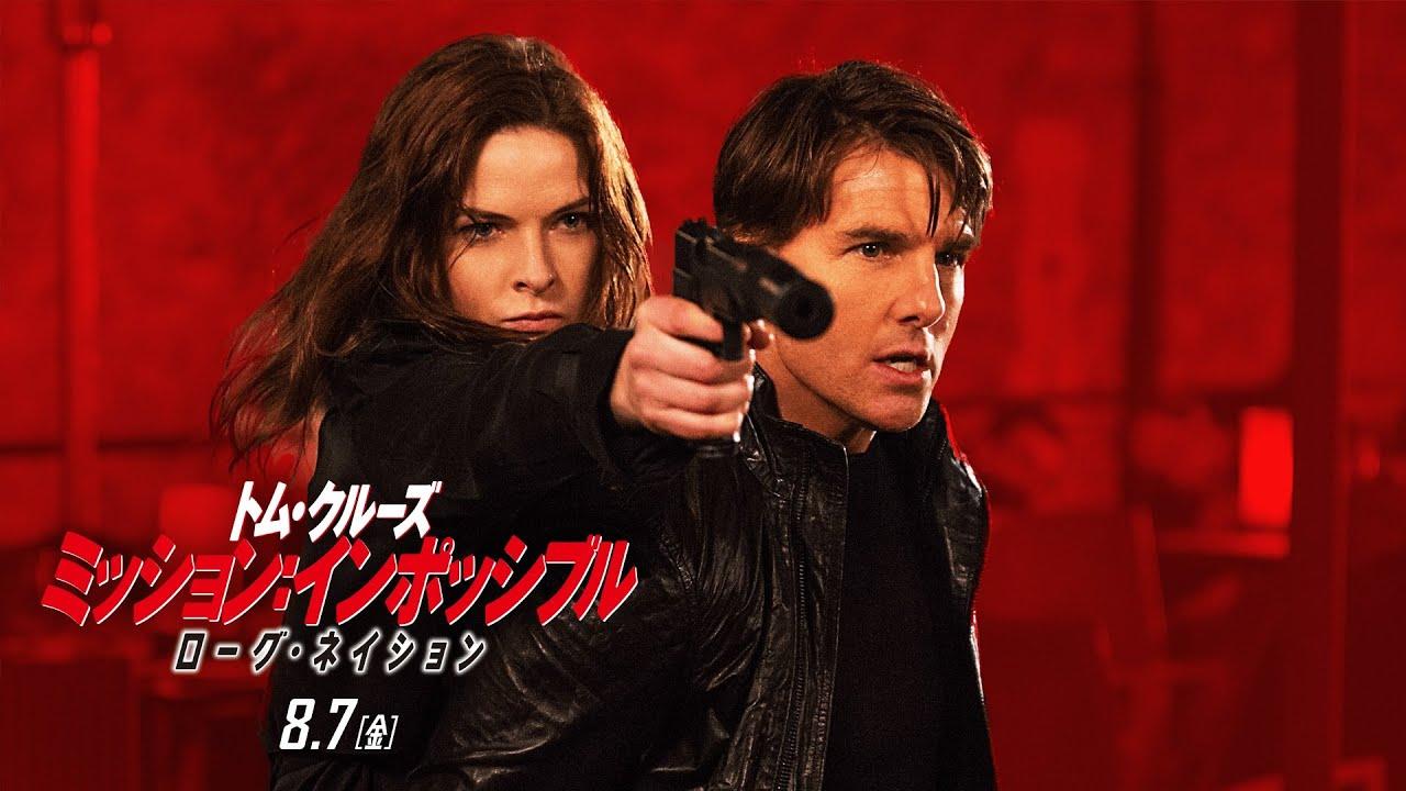 映画「ミッション:インポッシブル ローグ・ネイション」がフルで無料視聴できる動画配信サービス。HuluやNetflixで観れる?
