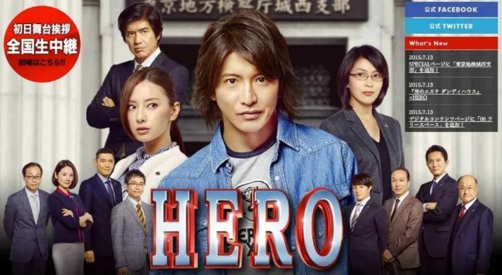 映画「HERO(2015)」がフルで無料視聴できる動画配信サービスとキャストやあらすじと感想