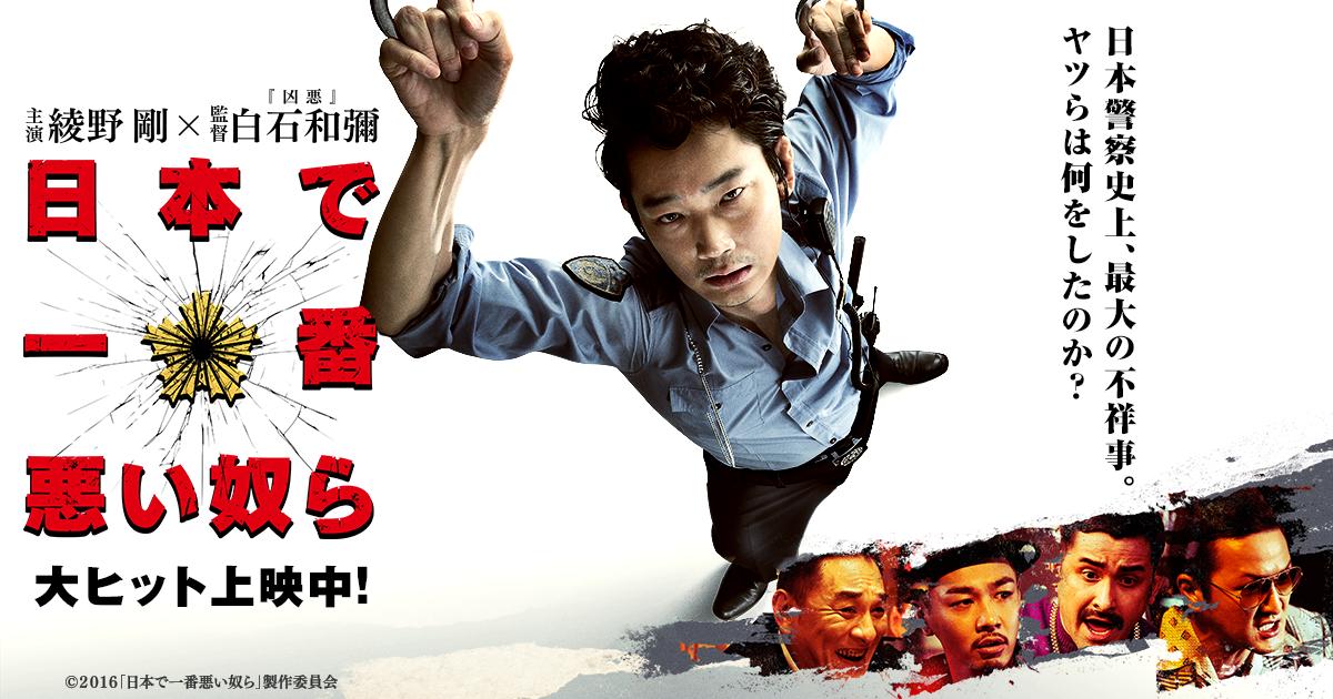 映画「日本で一番悪い奴ら」がフルで無料視聴できる動画配信サービス。HuluやNetflixで観れる?