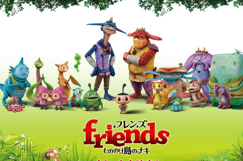 映画「friends もののけ島のナキ」がフルで無料視聴できる動画配信サービス。HuluやNetflixで観れる?