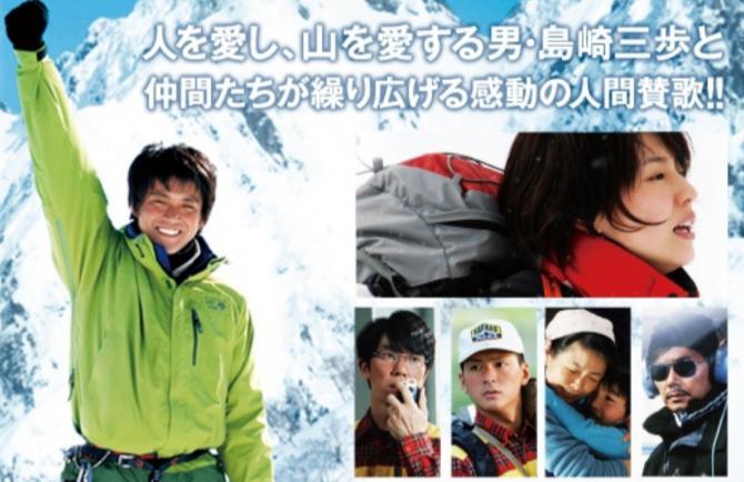 映画「岳-ガク-」がフルで無料視聴できる動画配信サービス。HuluやNetflixで観れる?