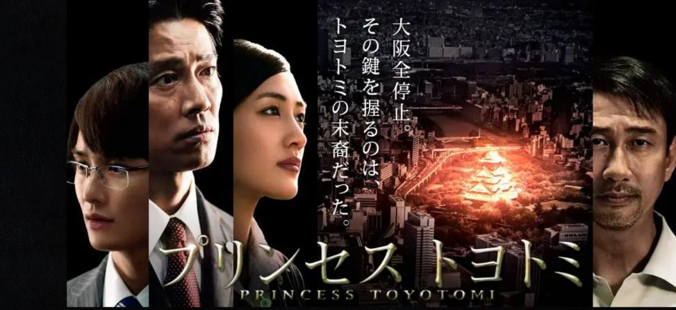 映画「プリンセス トヨトミ」がフルで無料視聴できる動画配信サービス。HuluやNetflixで観れる?
