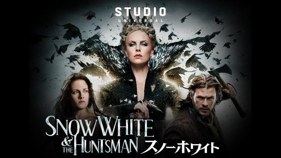 映画「スノーホワイト」がフルで無料視聴できる動画配信サービス。HuluやNetflixで観れる?吹き替えはある?