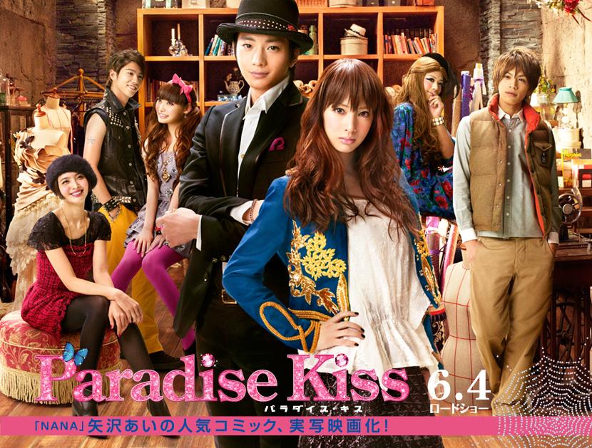 実写版映画「パラダイス・キス」がフルで無料視聴できる動画配信サービス。HuluやNetflixで観れる?