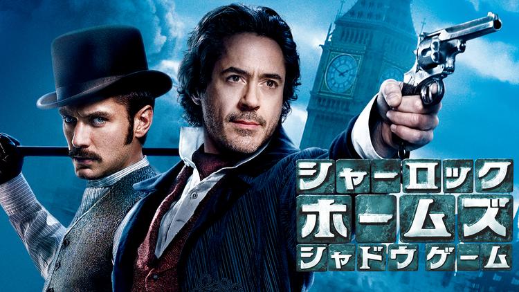 映画「シャーロック・ホームズ シャドウ ゲーム」がフルで無料視聴できる動画配信サービス。HuluやNetflixで観れる?吹き替えはある?