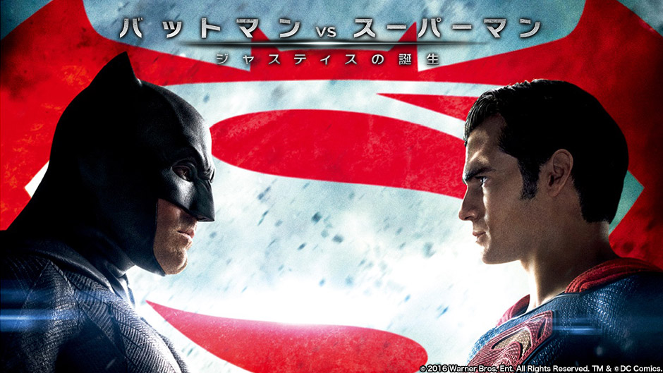 映画「バットマン vs スーパーマン ジャスティスの誕生」がフルで無料視聴できる動画配信サービス。HuluやNetflixで観れる?