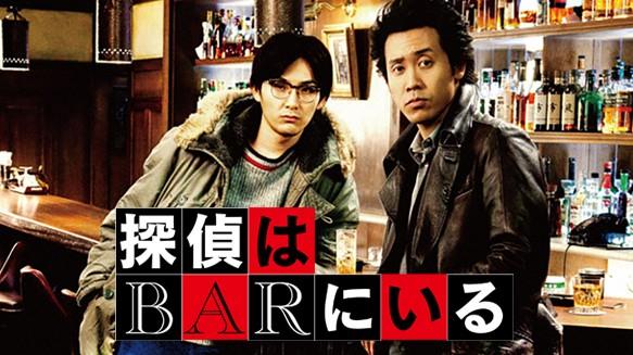 映画「探偵はBARにいる」がフルで無料視聴できる動画配信サービス。HuluやNetflixで観れる?