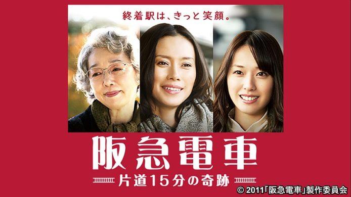 映画「阪急電車 片道15分の奇跡」がフルで無料視聴できる動画配信サービス。HuluやNetflixで観れる?