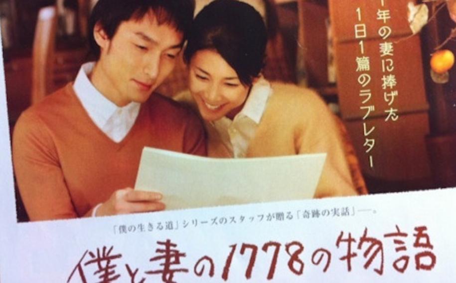 映画「僕と妻の1778の物語」がフルで無料視聴できる動画配信サービス。HuluやNetflixで観れる?