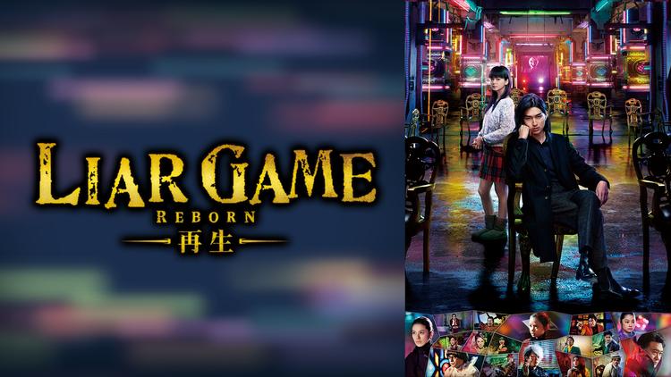 映画「ライアーゲーム-再生-」がフルで無料視聴できる動画配信サービス。HuluやNetflixで観れる?