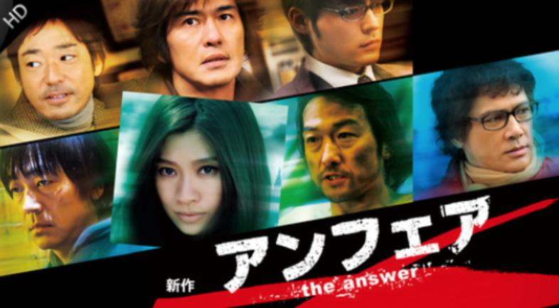 映画「アンフェア the answer」がフルで無料視聴できる動画配信サービス。HuluやNetflixで観れる?