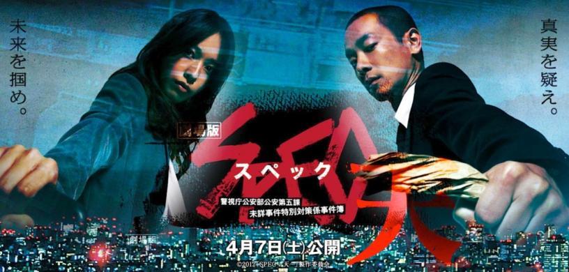 映画「劇場版 SPEC~天~」がフルで無料視聴できる動画配信サービス。HuluやNetflixで観れる?
